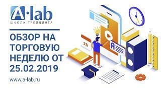 Планерка трейдеров, Обзор на торговую неделю от 25.02.2019