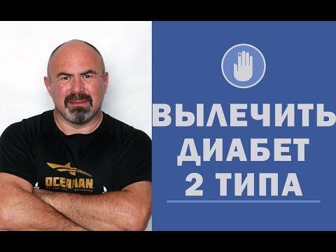 📣 Как вылечить диабет 2 типа - программа АнтиДиабет Игоря Цаленчука 18+