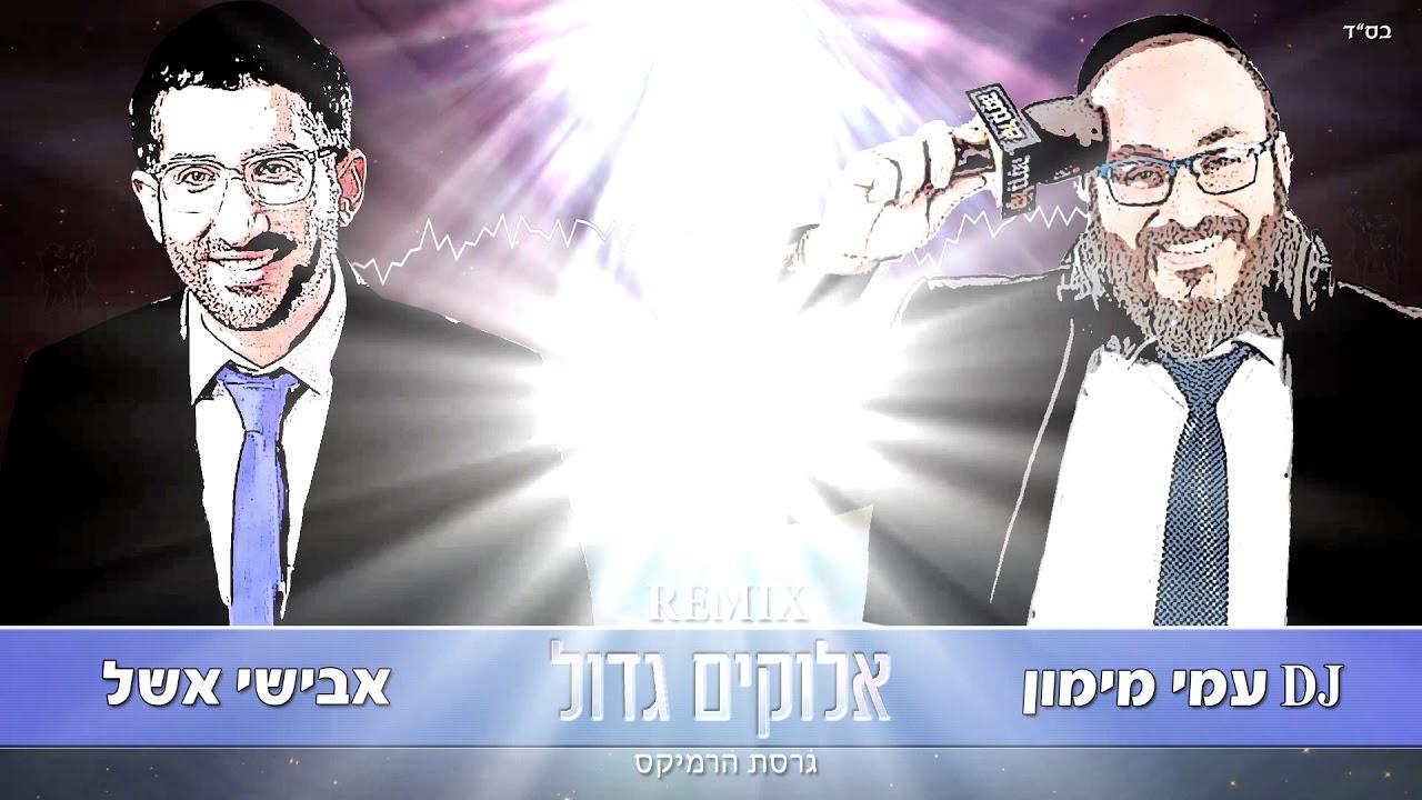 אבישי אשל - אלוקים גדול Remix גרסת הרמיקס // יוצר: עמי וישראל מימון