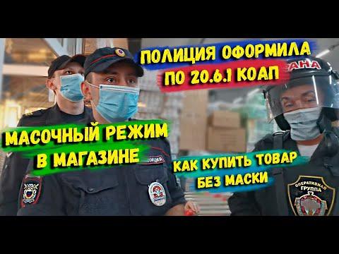 Как не получить штраф за отсутствие маски / Масочный режим магазин / Поставил борзого мента на место