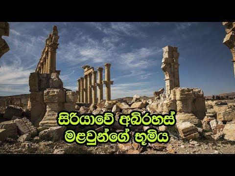 සිරියාවේ අබිරහස් මළවුන්ගේ භූමිය - Mysterious Structures Found in Syrian Desert