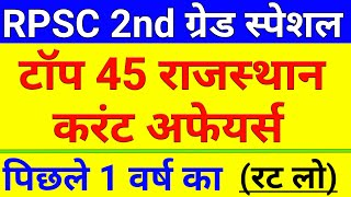 RPSC 2nd Grade Top 45 Rajasthan Current Affairs 2018| RPSC SECOND GRADE Current Affair Most Question