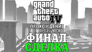 GTA 4. Полное прохождение. #30. ФИНАЛ. Сделка.