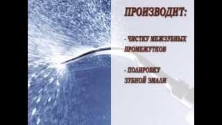 Чистка зубов Air Flow: шик, блеск и белизна(, 2014-10-07T14:55:22.000Z)