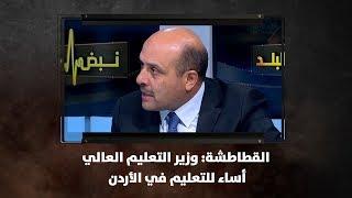 القطاطشة: وزير التعليم العالي أساء للتعليم في الأردن