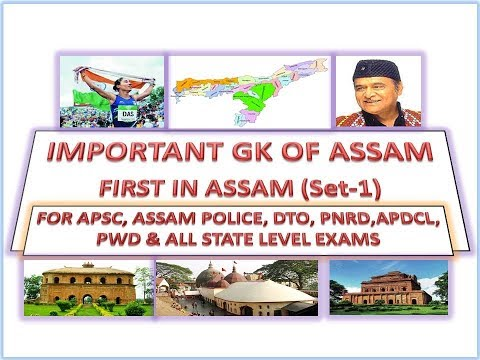 Assam GK(First In Assamese Literature) For APSC,APDCL ,Assam Police & All Other Govt. Job Exam