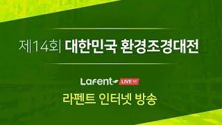 [라펜트 라이브] 제14회 대한민국 환경조경대전 시상식