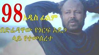 Ethiopian Movie - 98 - (ዘጠና ስምንት ሙሉ ፊልም) 2016 Full Movie