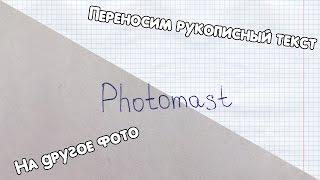 Как перенести рукописный текст с фотографии на картинку в Photoshop