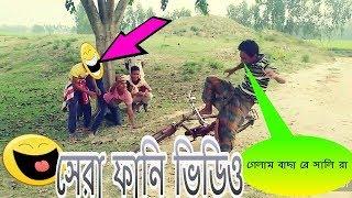 Best funny videos, new bangla funny videos (2018) মাথা নষ্টো ভিডিও