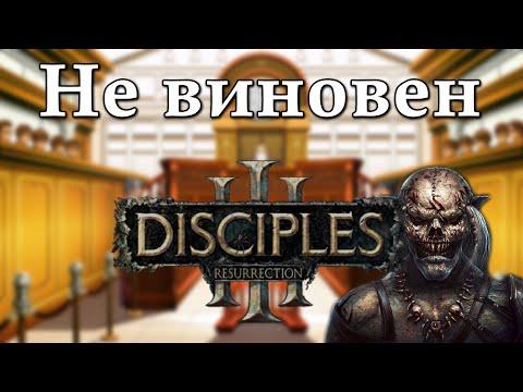 Disciples 3 - не плохая игра (вердикт: НЕ ВИНОВЕН)