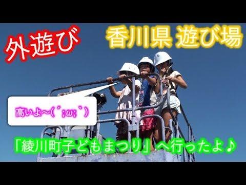 [外遊び]香川県の「綾川町子どもまつり」へ行ったよ♪