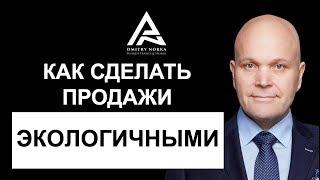 Как сделать продажи экологичными  || Бизнес тренер Дмитрий Норка