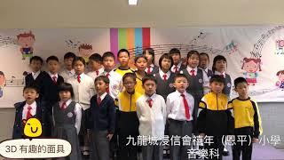 Publication Date: 2017-12-04 | Video Title: 學生表演片段 - 3D [有趣的面具]