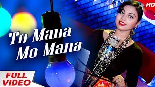 To Mana Mo Mana Misilani kaha kahiki Jyotirmayee Nayak New Odia Romantic Song Sidharth Music