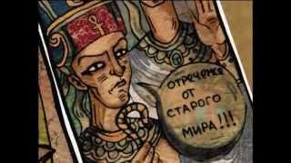 Супружеские пары. День первый. Эхнатон-Нефертити и Юстиниан-Феодора.