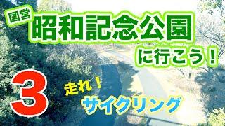 昭和記念公園に行こう!Part3 サイクリング(レンタサイクル)