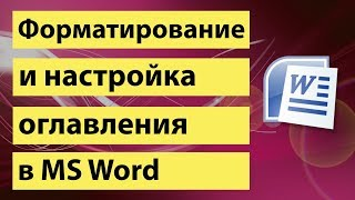 Форматирование и настройка оглавления в Word