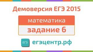 Подготовка к ЕГЭ в Новосибирске. Задание 6. Показательное уравнение. Демоверсия, математика