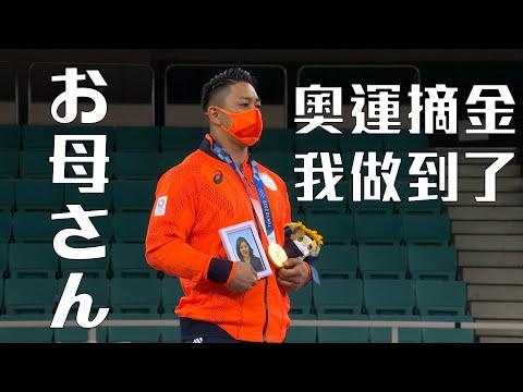 【感人時刻】日本喜友名諒奪金,頒獎台捧母遺照「媽,我做到了!」