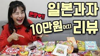 10만원어치 일본 과자 먹방 리뷰 (+이벤트) [채채TV]