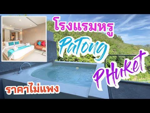 โรงแรมหรูภูเก็ตราคาไม่แพง ป่าตองเบย์ฮิลล์ ภูเก็ต Patong Bayhill  Phuket โรงแรมภูเก็ต เที่ยวภูเก็ต