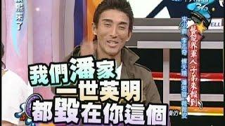 2008.03.27康熙來了完整版 藝能界軍人子弟來報到-宋少卿、李志奇、傅天穎、潘若迪、薇薇安