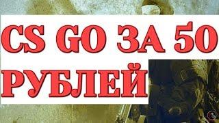 [ПЕРЕПРОВЕРКА GAME-FIX] CS:GO ЗА 50 РУБЛЕЙ!!!