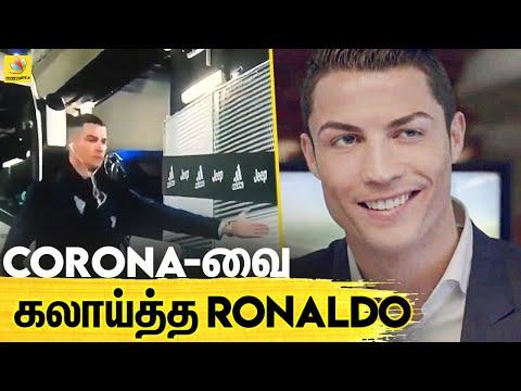 சோகத்தில் Ronaldo - காரணம் CORONA.. | Cristiano Ronaldo's Latest Viral Video | Corona Impact