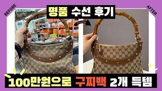 [내돈내산] 명품 가방 수선 후기 : 버릴려던 구찌백 …