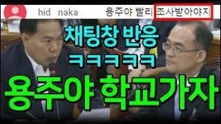 이용주 질문에 채팅창 반응 폭발 [ 용주야 조사받자 ] 문무일 검찰총장 인사청문회 thumbnail