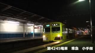 12/11/30 271F-309Fの記録 3ドア10両最終日