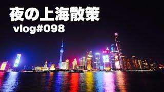 【中国】夜の上海繁華街。南京東路、外灘地域を散策