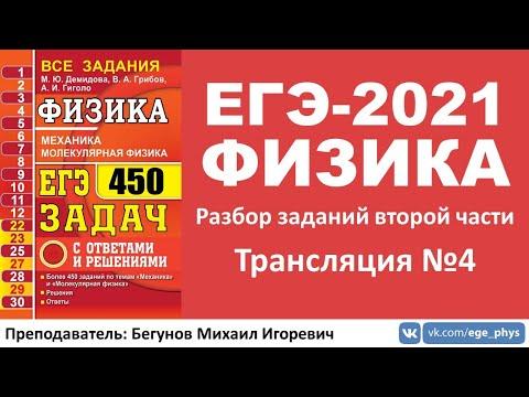 🔴 ЕГЭ-2021 по физике. Разбор второй части. Трансляция #4 (законы сохранения)
