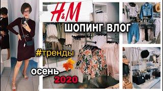 МЕГА Шопинг влог в H&M обзор новинок на осень 2020| тренды осени | покупки одежды с примеркой