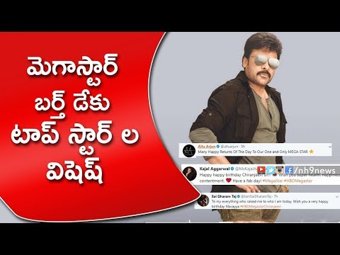 Thumbnail: Top Stars Wishing Mega Star Chiranjeevi A Very Happy Birthday | Allu Arjun | Kajal | Sai Dharam Tej