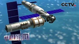 """[中国新闻] 新闻背景:中国载人航天工程""""三步走""""发展战略   CCTV中文国际"""