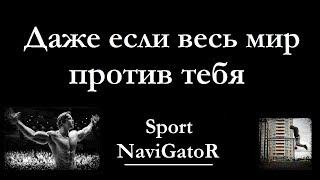 Даже если весь мир против тебя - Игорь Войтенко мотивация(до дрожи)
