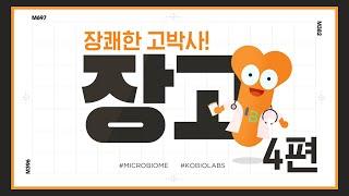 [장고_장쾌한 고박사]서울대유산균 바이오비옴_장(腸)과…