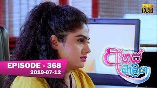 Ahas Maliga | Episode 368 | 2019-07-12 Thumbnail