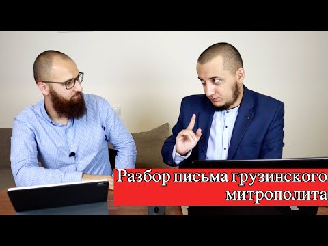 Разбираем грузинскую пропаганду от митрополита Руставского