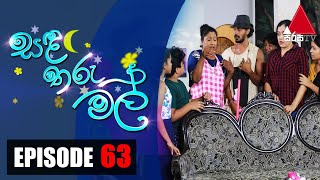 සඳ තරු මල් | Sanda Tharu Mal | Episode 63 | Sirasa TV Thumbnail