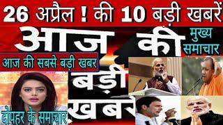 Breaking news,24 अप्रैल के  सुबह समाचार,aaj ka taja khabar,aaj ka shmachar,aaj ki news,PM Modi,SBI,