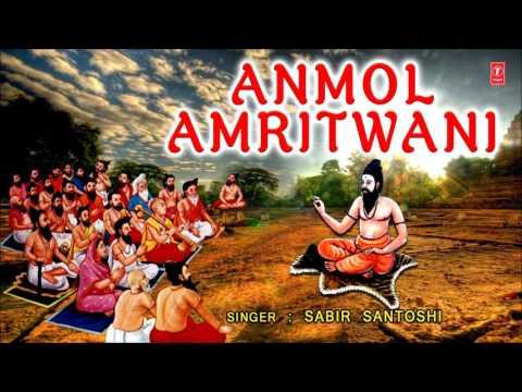 Anmol Amritwani By Sabir Santoshi I Art Track