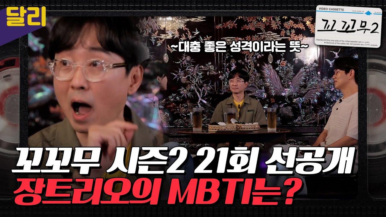 [꼬꼬무2 21회 선공개] MBTI가 예견한 성규의 프리선언? 장트리오의 MBTI 대공개!