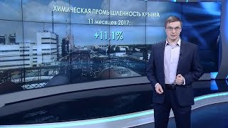 Промышленность Крыма. Итоги 2017