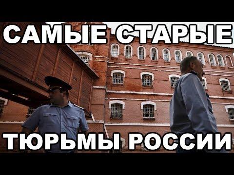 20 САМЫХ СТАРЫХ действующих тюрем России