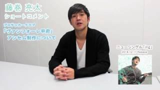 藤巻 亮太「ing」 2014.12.17発売 http://www.jvcmusic.co.jp/-/Artist/...
