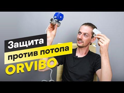 Антипотоп від Orvibo. Як підключити кран з елекроприводом до реле.