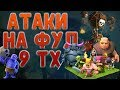 ТОП АТАКИ НА ФУЛ 9 ТХ НА КВ CLASH OF CLANS mp3
